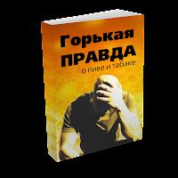 Горькая правда о пиве и табаке. 4-е издание