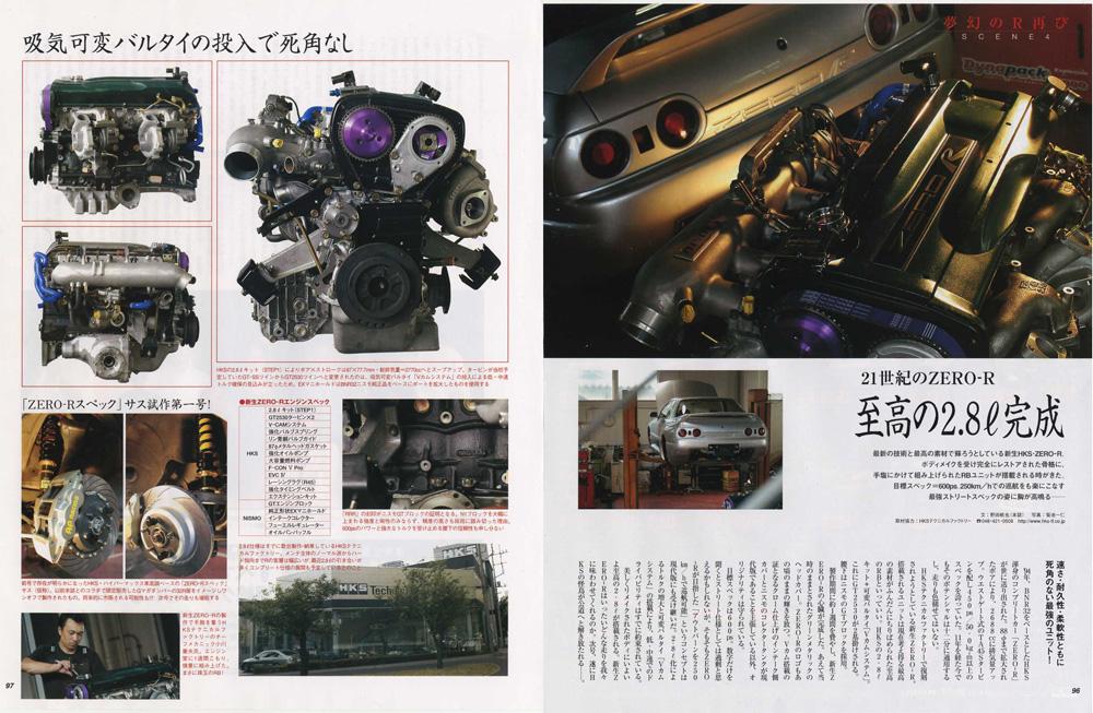 RB26, RB28, tuning, Nissan Skyline, R32, HKS, modyfikacje, foto, こくないせんようモデル
