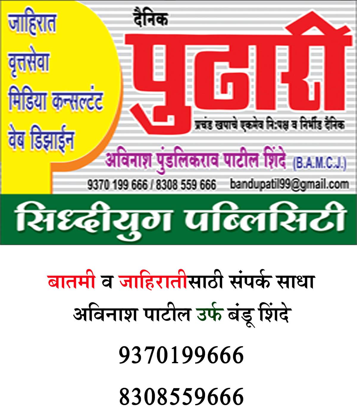 Yeolanews News from Yeola Nashik Maharashtra by Avinash P Patil Shinde