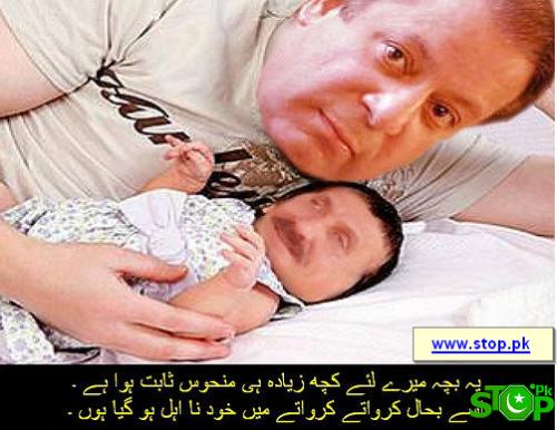 Persons of Pakistan: Funny image of Nawaz Sharif