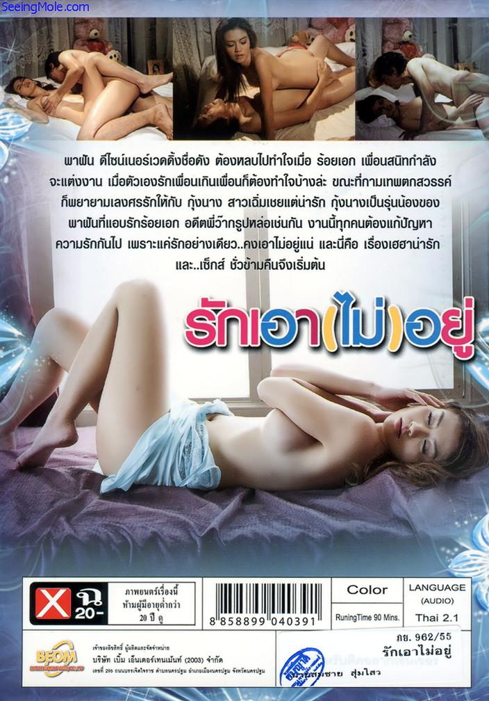 Phim Tình Dục Trước Hôn Nhân - Rak Aow Mai Yu [ Vietsub] Online