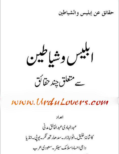 Iblees sy Mutaliq Chand Haqiaq
