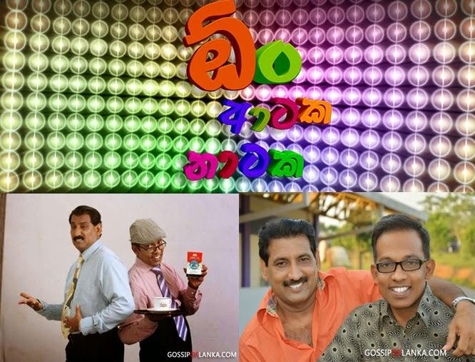 """Ong Aataka Nataka Producer """" Suran"""" quits Hiru TV"""