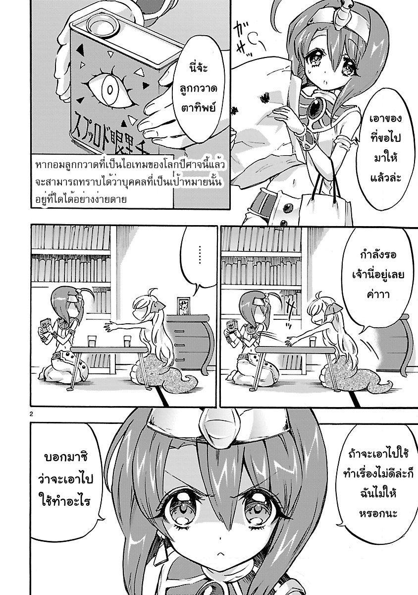 Jashin-chan Dropkick ตอนที่ 33 TH แปลไทย