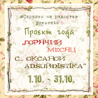 http://scrapim-na-radost.blogspot.com.by/2015/10/absurdistika.html