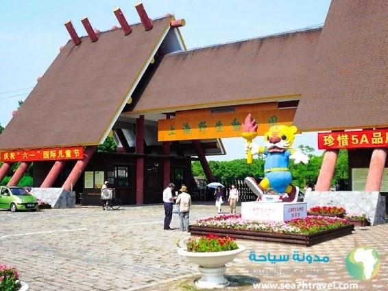 حديقة حيوان شنغهاي