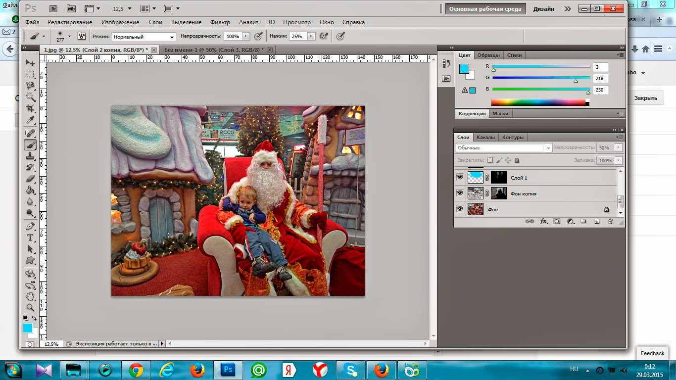 Наложение изображений - Уроки Photoshop 78