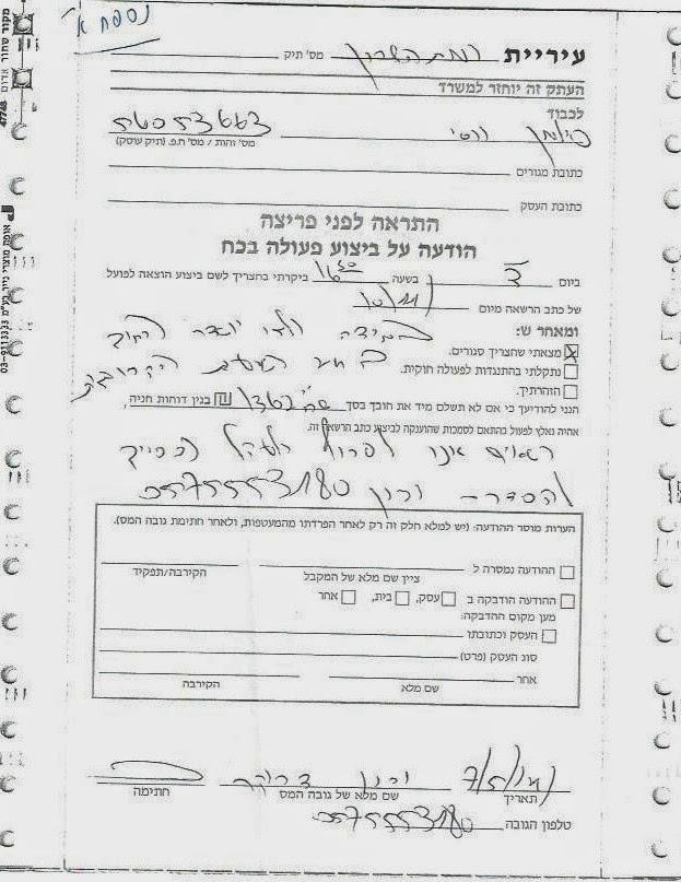 """מסמך מיום 07.05.14  – """"התראה לפני פריצה - הודעה על ביצוע פעולה בכוח"""", צו שהוצא על-ידי עיריית רמתה שרון בגין חובותיו של סילמן;"""