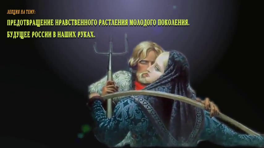 Предотвращение нравственного растления молодого поколения. Будущее России в ...