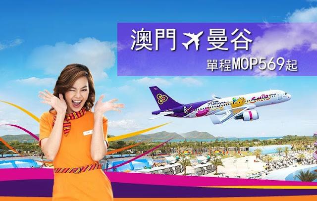 【暑假出發】Thai Smiles 微笑泰航 澳門飛 曼谷 來回連稅 MOP 1,138起,5月19日零晨1時前訂購!