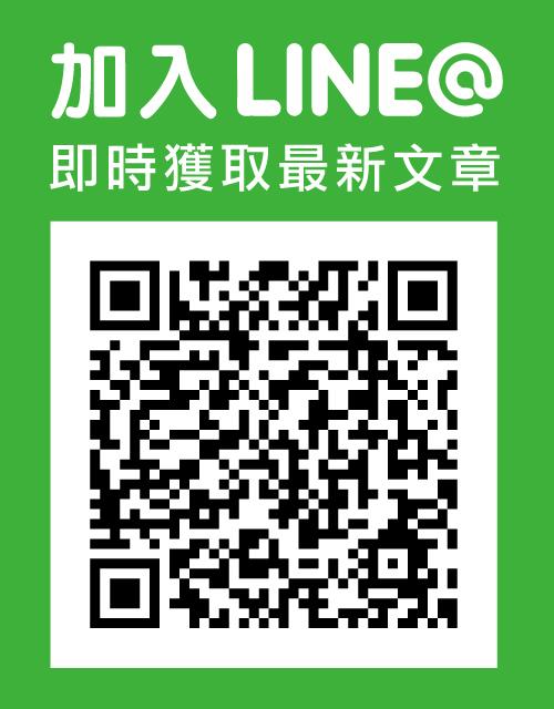 加入Line@