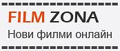 FILM ZONA - Нови филми