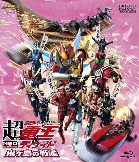 Masked Rider DEN-O & DECADE The Movie