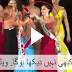 Live Attack On Miss World On The Stage - Must Watch
