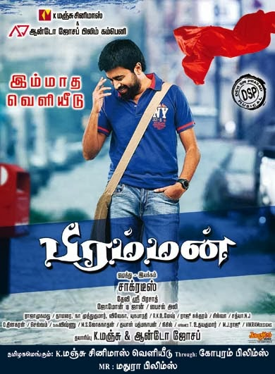 Watch Bramman (2014) DVDScr Tamil Full Movie Watch Online For Free Download