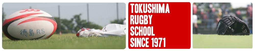 徳島 ラグビースクール  オフィシャルサイト
