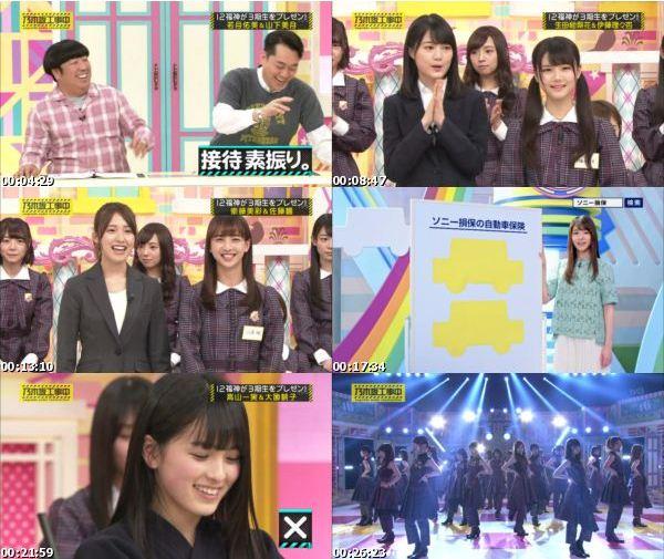[TV-Variety] 乃木坂工事中 – 2017.04.03 – #100