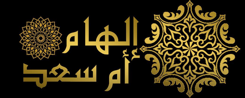 الهام ام سعد