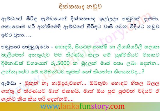 Amdan Jokes-Divorce Case