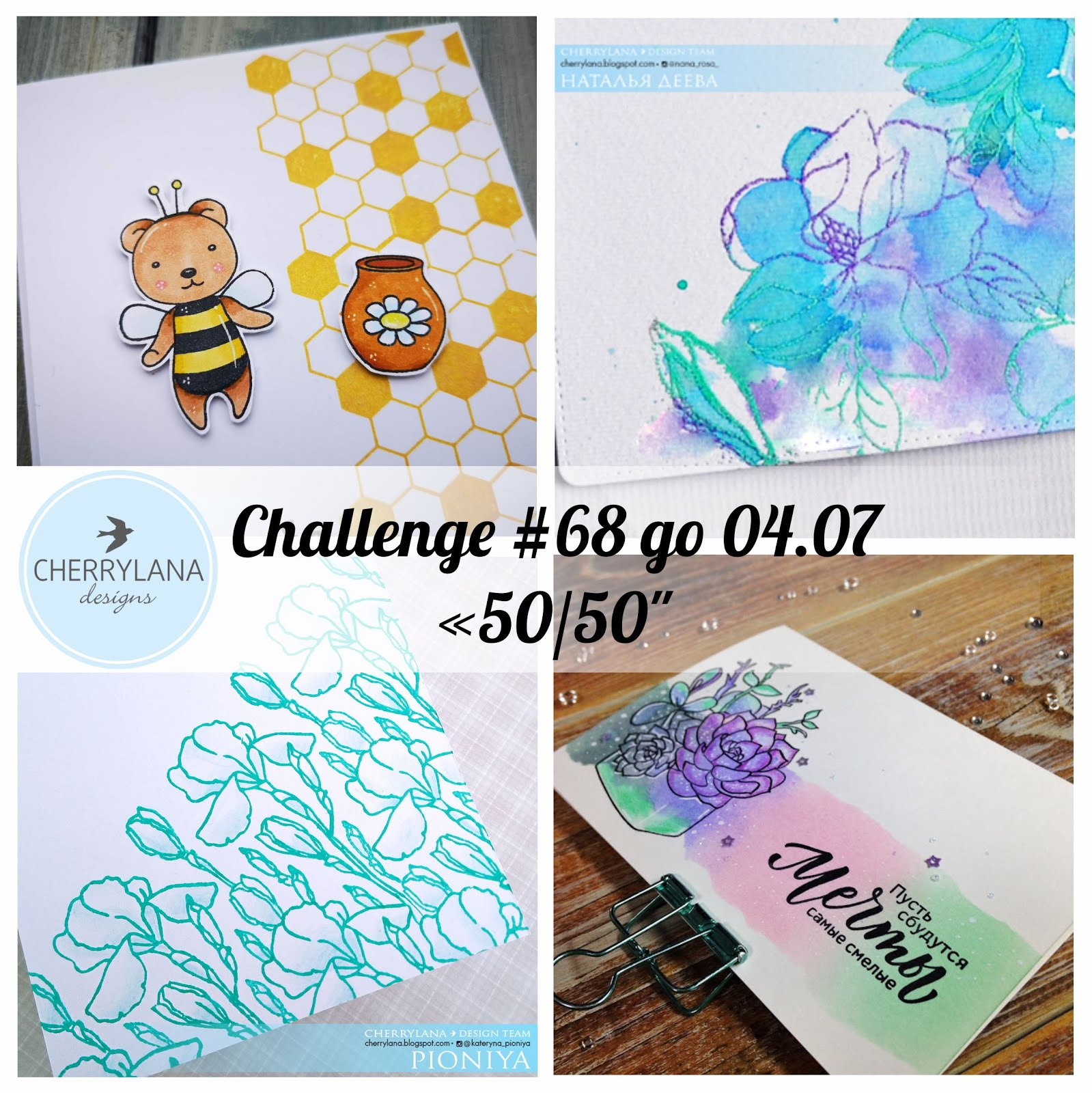 "Итоги Challenge #68- ""50/50"""