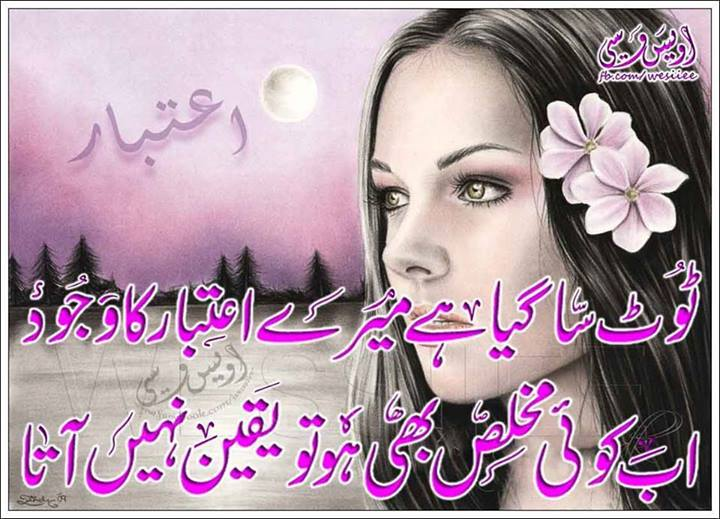 Urdu Poetry | Ubb koi mukhliss bhi ho tou yakeen nahi aata - Urdu ...