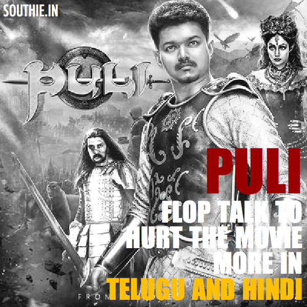 Vijay's Puli Flop talk can make it a disaster. The movie might fare bad outside Tamil Nadu affect the Telugu and Hindi performance. Puli Flop, Puli Disaster, Vijay Puli Flop, Disaster