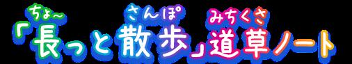 「長っと散歩」道草ノート