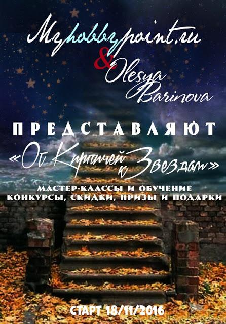 """СП с Олесей Бариновой """"От кирпичей к звездам"""""""