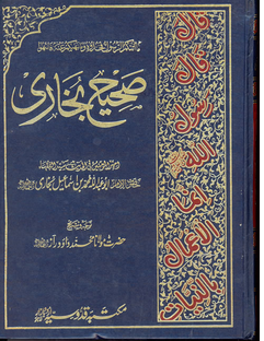 Sahih Bukhari Sharif  pdf hadith book