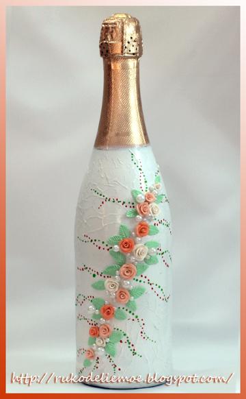 Украшение на бутылку шампанского своими руками мастер