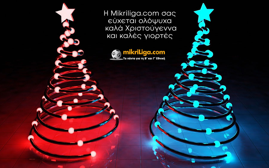 """mikriliga.com"" Θερμές Ευχές"