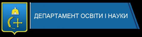 Департамент освіти і науки