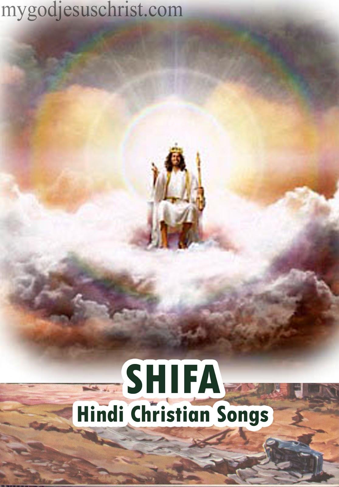 shifa hindi christian songs free download christian songs and stuff