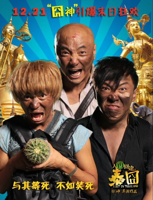 Lost in Thailand 2012 poster
