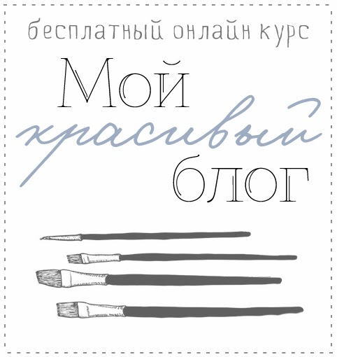 Мой красивый блог