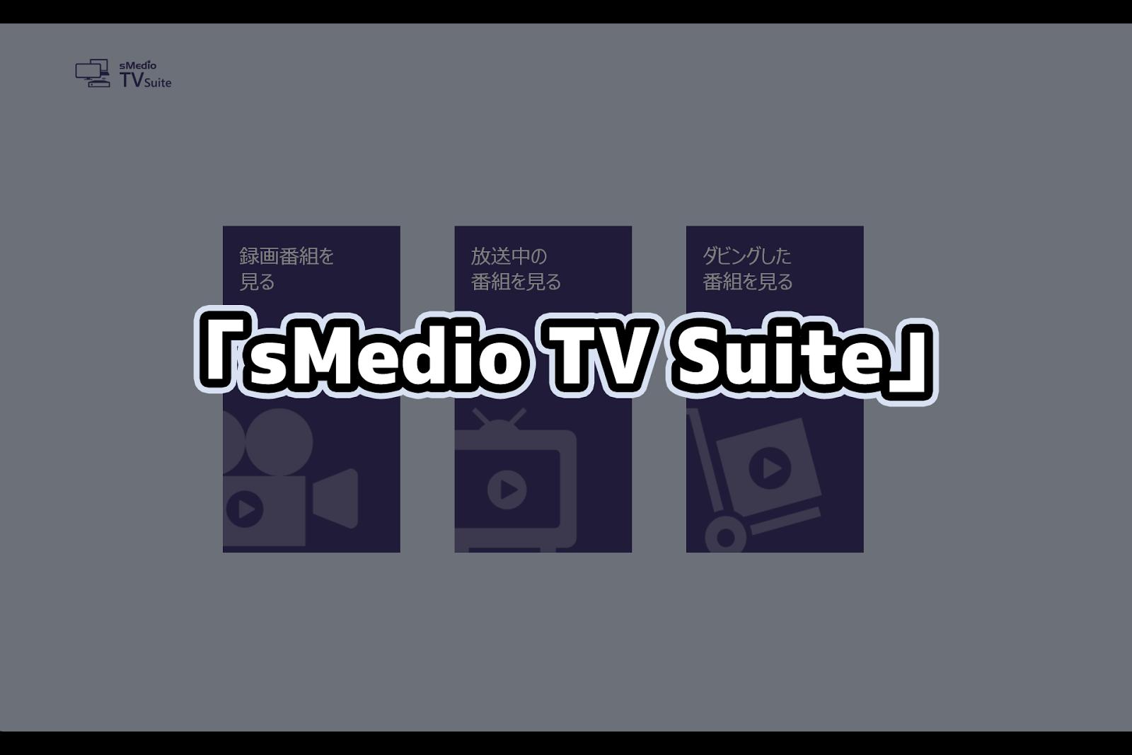 sMedio TV Suite