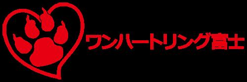 ワンハートリング富士