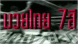 ผลการแข่งขันศึกมวยไทย 7 สี วันอาทิตย์ที่ 9 ตุลาคม 2554(ชิงแช้มป์ 130 ปอนด์)