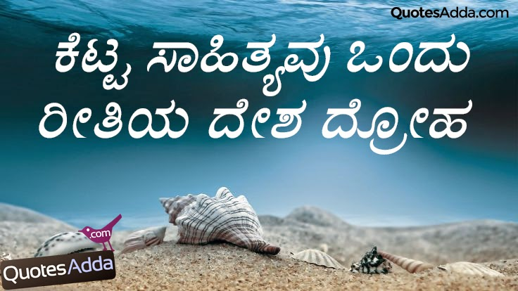 Message Quotes About Life Cool Beautiful Quotes On Life In Kannada Images