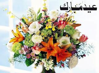 http://4.bp.blogspot.com/-PUUsZ0UYAHw/TlsVKCsvViI/AAAAAAAAOk8/RvGFSWm6QM4/s1600/eidmubarak1.jpg