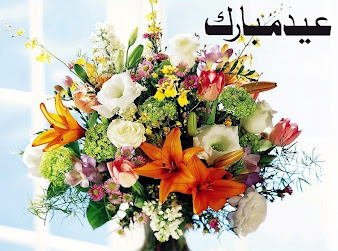#1 Eid Mubarak Wallpaper