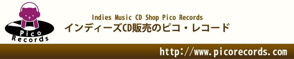 インディーズCD販売 ピコレコード