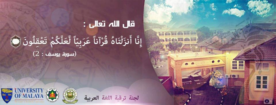 لجنة تنفيذية اللغة العربية
