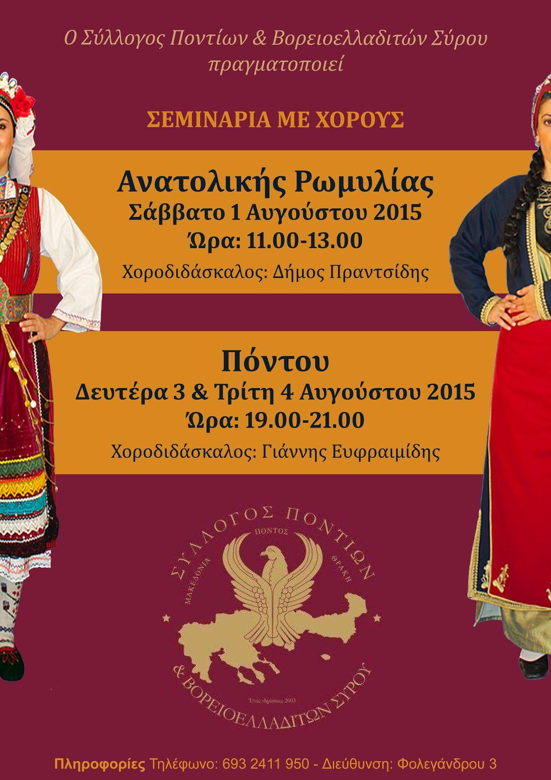 Σεμινάρια Χορών  Ανατολικής Ρωμυλίας και Πόντου