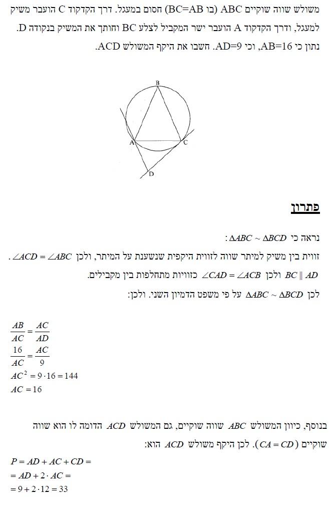 בעיה פתורה בגיאומטריה - משולש שווה שוקיים חסום במעגל ומשיקים לקודקודיו