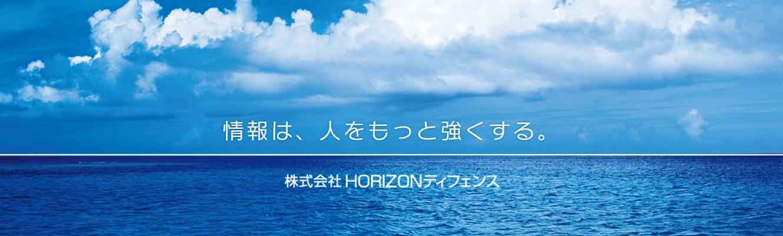 株式会社HORIZONディフェンス