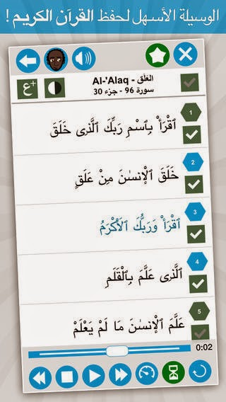 Memorizing-the-Koran-iPhone-iPad