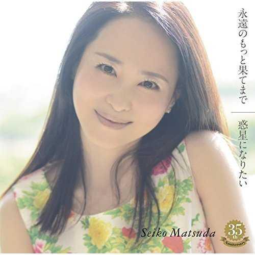 [Single] 松田聖子 – 永遠のもっと果てまで (2015.10.02/MP3/RAR)
