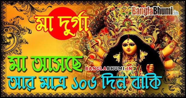 Maa Durga Asche 106 Din Baki - Maa Durga Asche Photo in Bangla