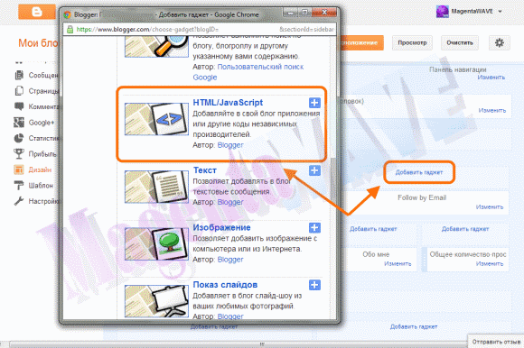 Скриншот админ-панели Blogger